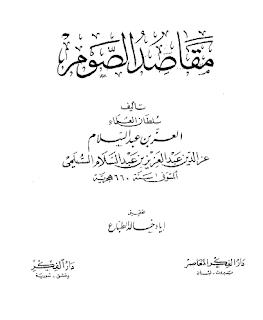 """Download Kitab Izzuddin Bin Abdissalam """"Maqashid Shaum"""""""