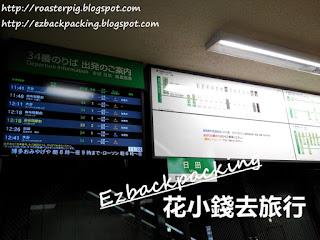 湯布院高速巴士站 博多巴士總站
