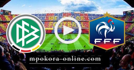 مشاهدة مباراة المانيا وفرنسا بث مباشر كورة اون لاين 15-06-2021 يورو 2020