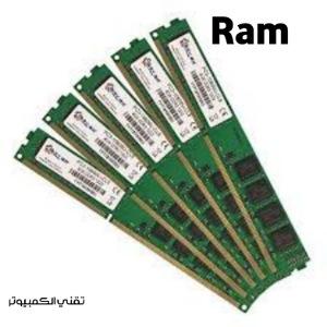 RAM - زيادة في ذاكرة عشوائية