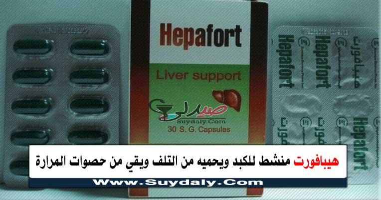 هيبافورت كبسولات hepafort capsule مكمل غذائي منشط للكبد الفوائد والأضرار والسعر في 2020 والبديل