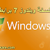 تحميل نسخة ويندوز 7 برابط مباشر