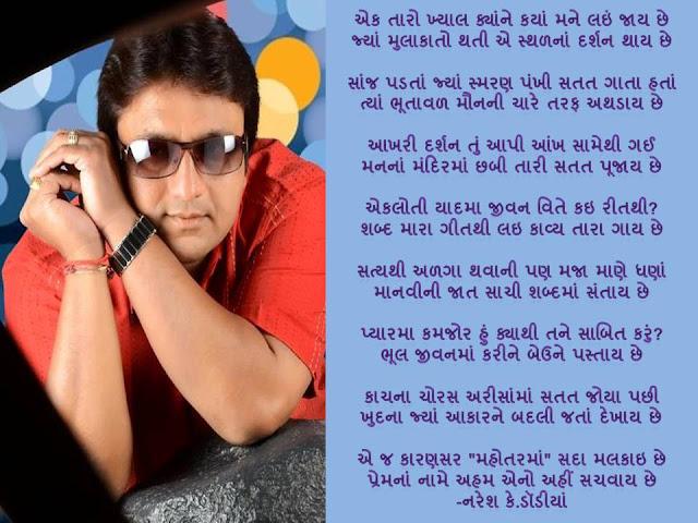 EK Taro Khayal Mane Kya Ne Kya Lai Jai Che Gujarati Gazal By Naresh K. Dodia