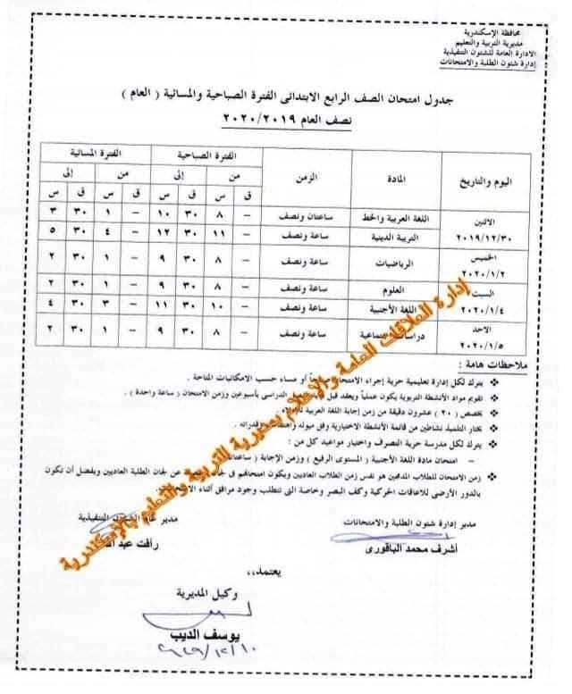 اعتماد جدول امتحانات الإسكندرية الفصل الدراسى الأول 2020 4
