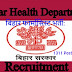 बिहार फार्मासिस्ट भर्ती: Bihar State Health Society Pharmacist Recruitment 2019 – 1311 Pharmacist Vacancy – Last Date 21 November