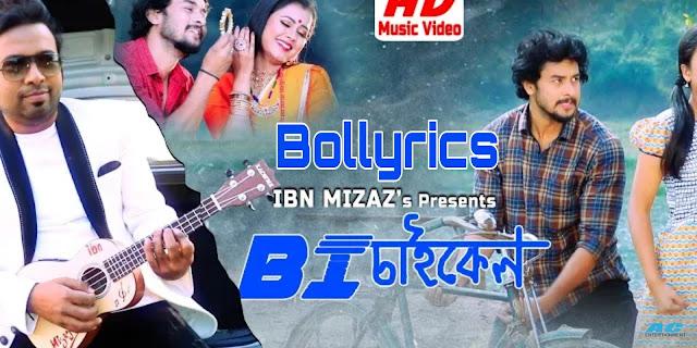 Bicycle Lyrics | IBN Mizaz | Assamese Song