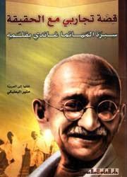 كتاب قصة تجاربي مع الحقيقة سيرة المهاتما غاندي بقلمه