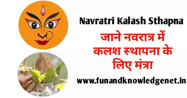 Navratri Kalash Sthapana Mantra