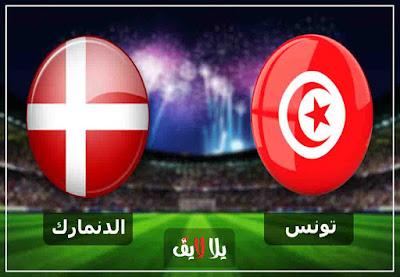 مشاهدة مباراة تونس والدنمارك بث مباشر اليوم