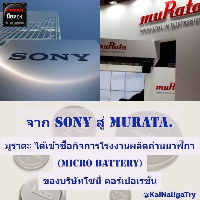 ถ่านโซนี่จาก Sony สู่ Murata.