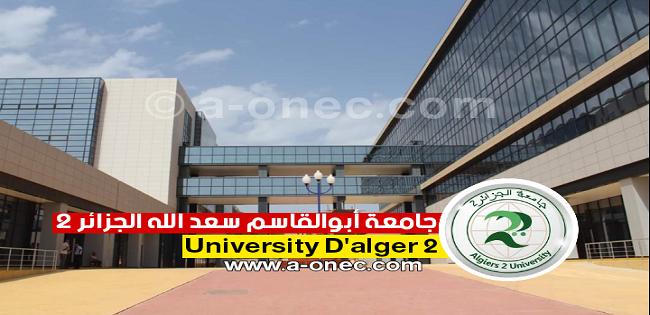 جامعة أبوالقاسم سعد الله الجزائر 2 - Université d'Alger 2