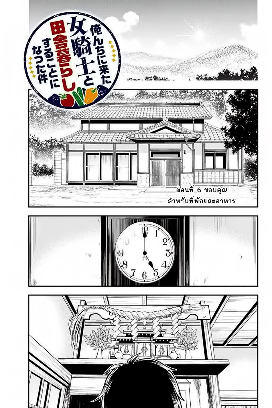 Orenchi ni Kita Onna Kishi to Inakagurashi Surukotoninatta Ken-ตอนที่ 6