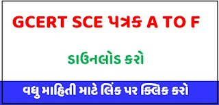 GCERT SCE Patrak  A to F in PDF File - STD 1 to 8 Parinam Patrak