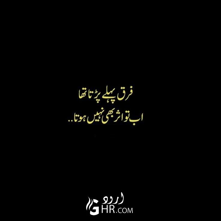 Dard bhari Shayari Urdu