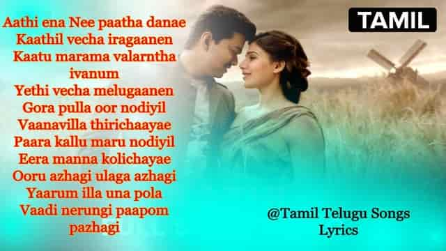 Tamil Old Song Aathi Ena Nee Song Lyrics In English In Tamil