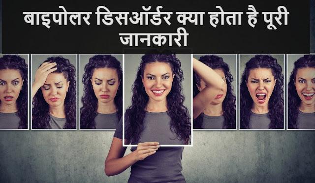 Bipolar Disorder क्या होता है