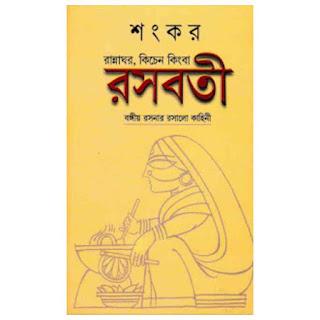 রসবতী শংকর বাংলা রান্নার বই পিডিএফ ডাউনলোড লিংকঃ Rosobori Rannar boi pdf