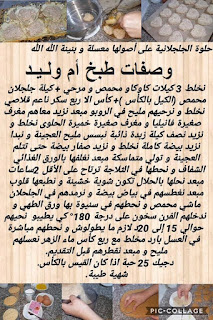 Halawiat om walid makteba 2020 65