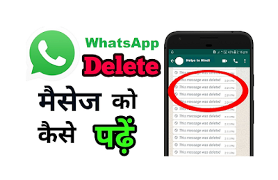 How To Read Deleted WhatsApp Messages?