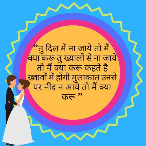 Romantic Shayari for Wife