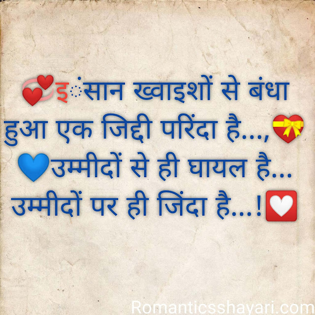 Emotional Shayari Best 30+ Collection