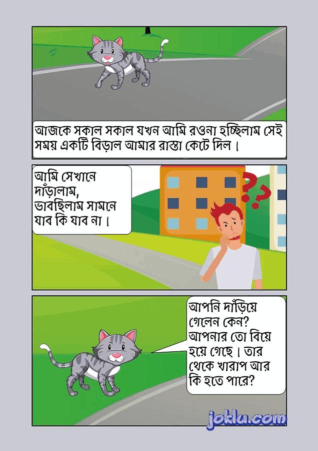Crossing road joke in Bengali