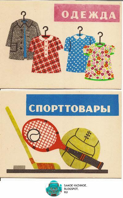 Лото для детей СССР советское. Наш магазин автор-художник А. Абрамова игра