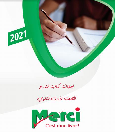 اجابات كتاب ميرسى Merci فى اللغة الفرنسية pdf للصف الأول الثانوي الترم الاول 2021