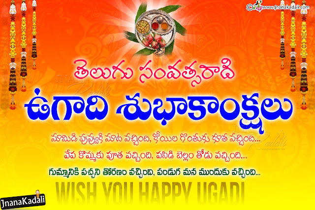 Telugu New Year Ugadi Greetings, Sri Hevalambi Nama Samvatsara Ugadi Subhakankshalu, Telugu Festivals Greetings, Online Free Festivals Greetings on Ugadi, Ugadi Wishes Quotes for Free, Telugu Festivals Greetings in Telugu, ugadi Significance and Importance in Telugu, Telugu Ugadi Significance, Ugadi Information in Telugu, Ugadi Hd Wallpapers, Ugadi Pachadi significance, Ugadi Pachadi Making Process
