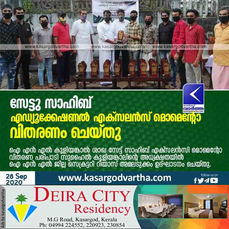 Sait Sahib Educational Excellence Momento Distributed