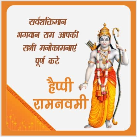 Happy Ram Navami  Status Greetings
