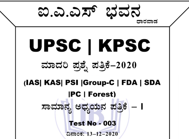 IAS Bhavan Gk Model Question Paper 13-05-2021