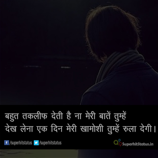 2 Line Shayari in Hindi Short Shayari SMS For Sad