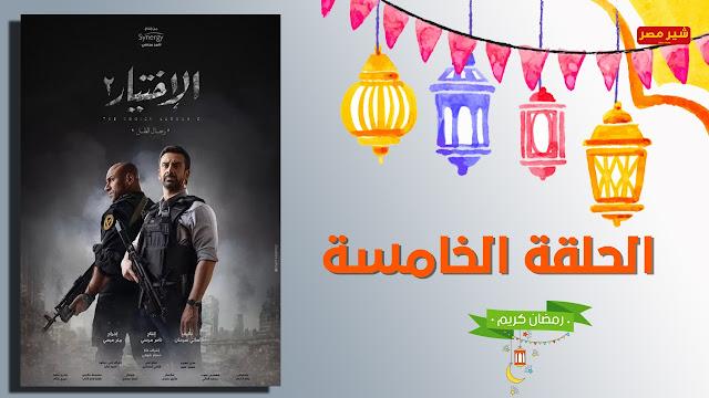 مشاهدة وتحميل الحلقه الخامسة مسلسل الاختيار 2 كامل