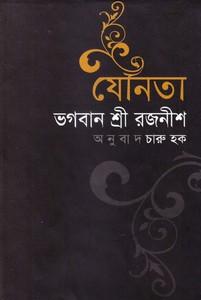 Jounota by Bhagwan Shree Rajneesh