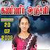 மரண அறிவித்தல் செல்வி நடேஸ்வரராஜன் அக் ஷயா