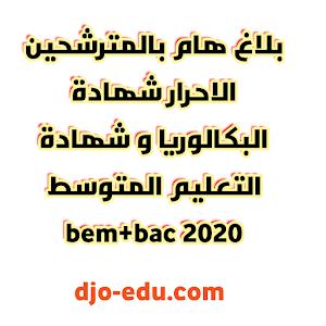بلاغ هام بالمترشحين الاحرار شهادة البكالوريا و شهادة التعليم المتوسط bem+bac 2020