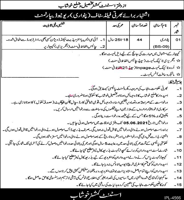 Latest Jobs in Revenue Department Assistant Office 2021- Patwari Jobs