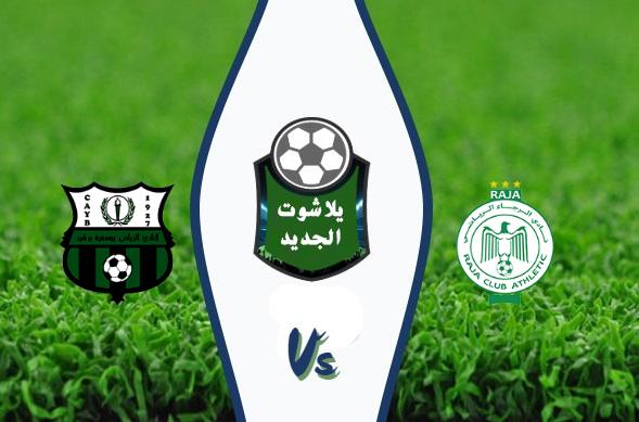 نتيجة مباراة الرجاء الرياضي ويوسفية برشيد يوم الأحد 2 أغسطس 2020 الدوري المغربي