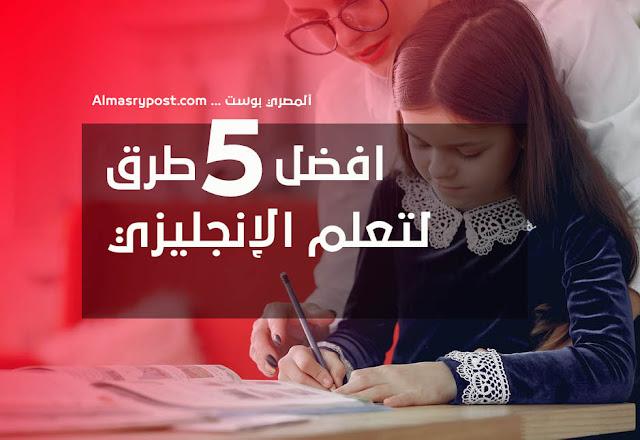 أفضل 5 طرق لتعلم اللغة الإنجليزية للمبتدئين