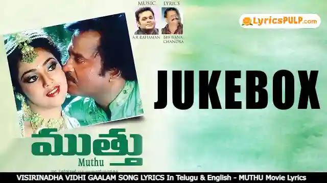 VISIRINADHA VIDHI GAALAM SONG LYRICS In Telugu & English - MUTHU Movie Lyrics