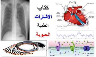 الاشارات الطبية الحيوية pdf