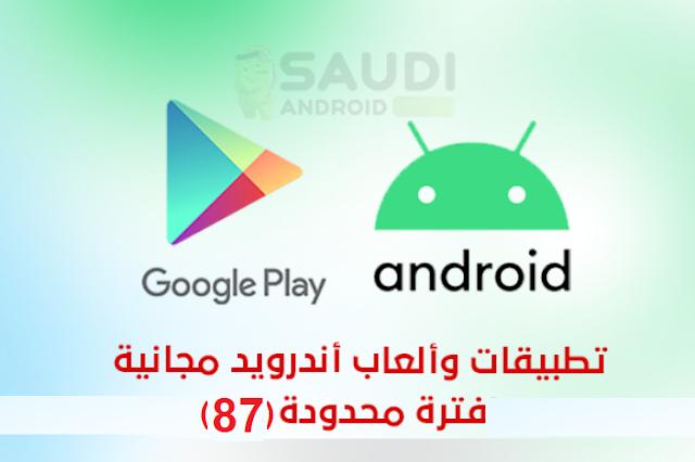 تطبيقات وألعاب أندرويد مجانية لفترة محدودة (87)