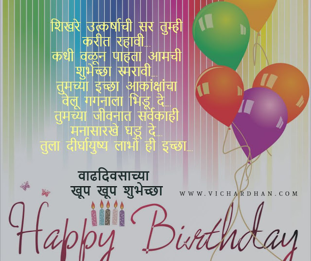 birthday wishes in marathi for friend images