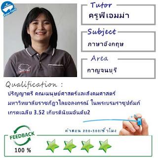 ครูพี่Emma (ID : 13807) สอนวิชาภาษาอังกฤษ ที่กาญจนบุรี