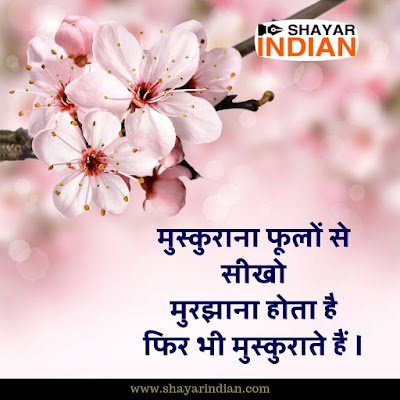 Happiness Quotes in Hindi - Morning Suvichar