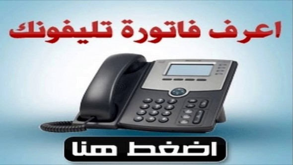 فاتورة التليفون الأرضي لشهر نوفمبر 2016