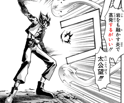 岩をも融かす炎で蒸発するがいい!!太公望!!! quote from manga Houshin Engi 封神演義 (Chapter 2)