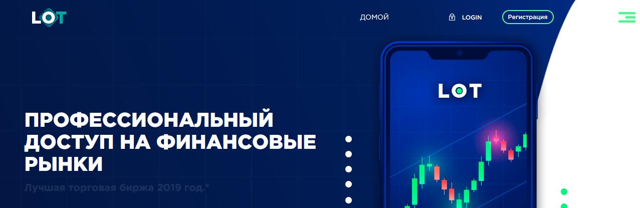 Мошеннический сайт lot.capital – Отзывы, развод. Компания LOT мошенники