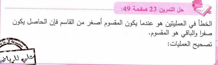 حل تمرين 23 صفحة 49 رياضيات للسنة الأولى متوسط الجيل الثاني